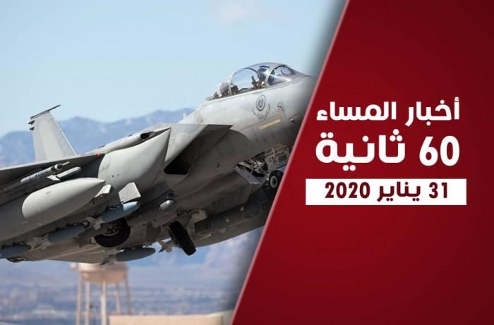 غارات التحالف بصنعاء وقتلى الحوثي في تعز.. نشرة الجمعة (فيديوجراف)