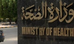 هاكر إيراني يخترق موقع وزارة الصحة المصرية (صور)
