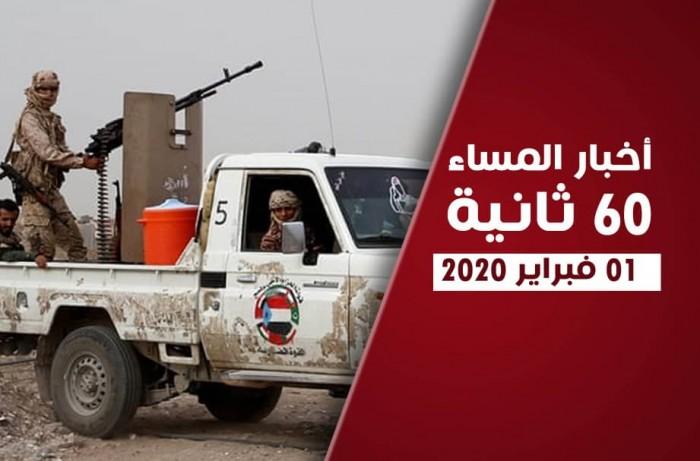 القوات الجنوبية تقصف مليشيا الحوثي في ثرة.. نشرة الجمعة (فيديوجراف)