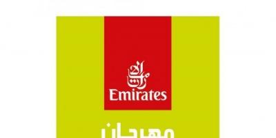 مهرجان طيران الإمارات للآداب يستهدف تطوير قادة ورواد الأعمال