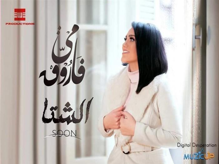 """مي فاروق تستعد لطرح أغنية جديدة بعنوان """"الشتا"""""""