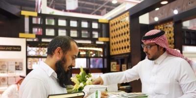الشؤون الإسلامية السعودية تشارك في معرض المغرب الدولي للكتاب 2020