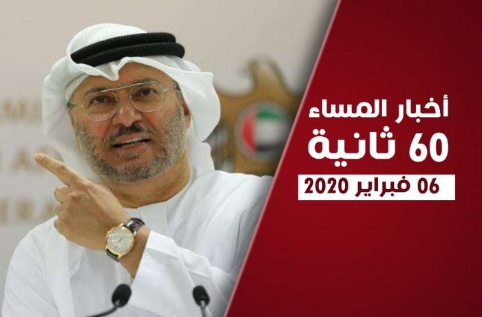 قرقاش ينتقد تعطيل اتفاق الرياض.. نشرة الخميس (فيديوجراف)