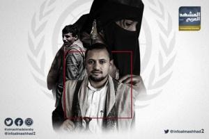 تقرير أممي يفضح اشتراك قيادي حوثي في تعذيب النساء (إنفوجراف)