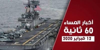 بارجة أمريكية في خليج عدن وغارات للتحالف على أهداف حوثية بالعود..أبرز أحداث الأربعاء (فيديوجراف)