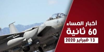 مقاتلات التحالف بصنعاء وهروب هاشم الأحمر.. نشرة الخميس (فيديوجراف)