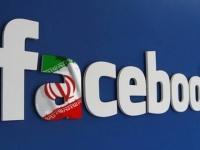 حملة تطهير من فيسبوك وتويتر ضد الحسابات الإيرانية المزيفة