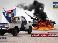 الانتقالي يتخلص من ضربات الإصلاح وينتصر على الحوثي (ملف)