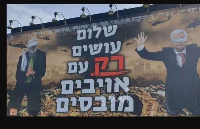 صور عباس وهنية تثير أزمة في تل أبيب.. وتوجيه بإزالتها
