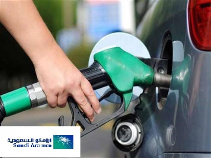 أرامكو السعودية تكشف قائمة أسعار البنزين الجديدة