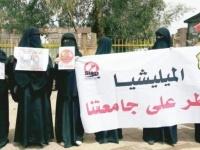مليشيا الحوثي تحّول جامعة صنعاء إلى مفرخة إرهابية جديدة
