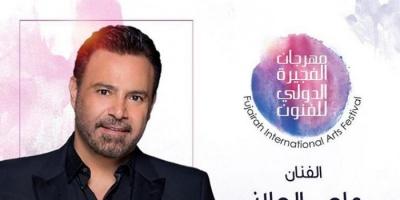 21 فبراير.. عاصي الحلاني يقابل جمهوره في الفجيرة