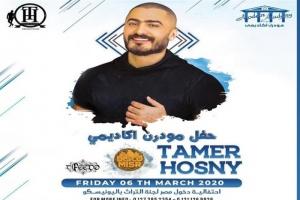 6 مارس.. تامر حسني يحيي حفلًا جديدًا في القاهرة