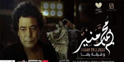 محمد منير يحيي أولى حفلاته في السعودية 28 فبراير