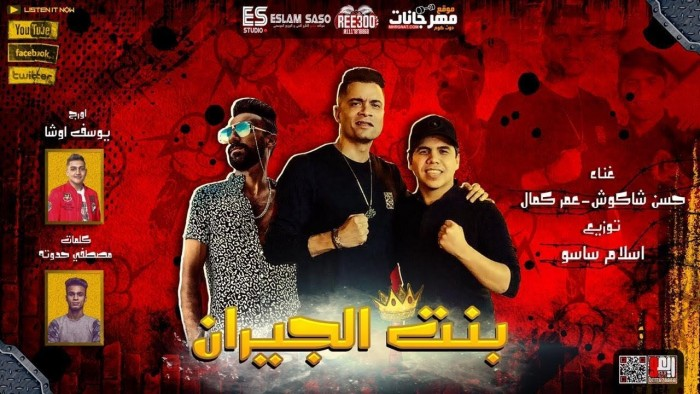 """عمر كمال يحتفل بنجاح النسخة الجديد من مهرجان """"بنت الجيران"""""""