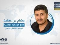 بن عطية يُفنّد أسباب عدم تنفيذ الشرعية لاتفاق الرياض