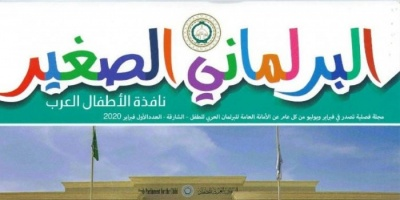 """صدور العدد الأول من مجلة """"البرلماني الصغير"""" تحت رعاية البرلمان العربي للطفل"""