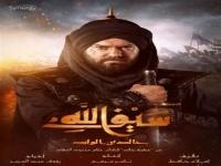 """حقيقة تأجيل مسلسل """"خالد بن الوليد""""وخلاف عمرو يوسف مع المخرج"""