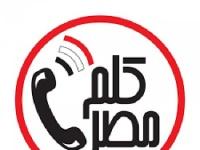 """الهجرة المصرية تطلق تطبيق """"كلم مصر"""""""