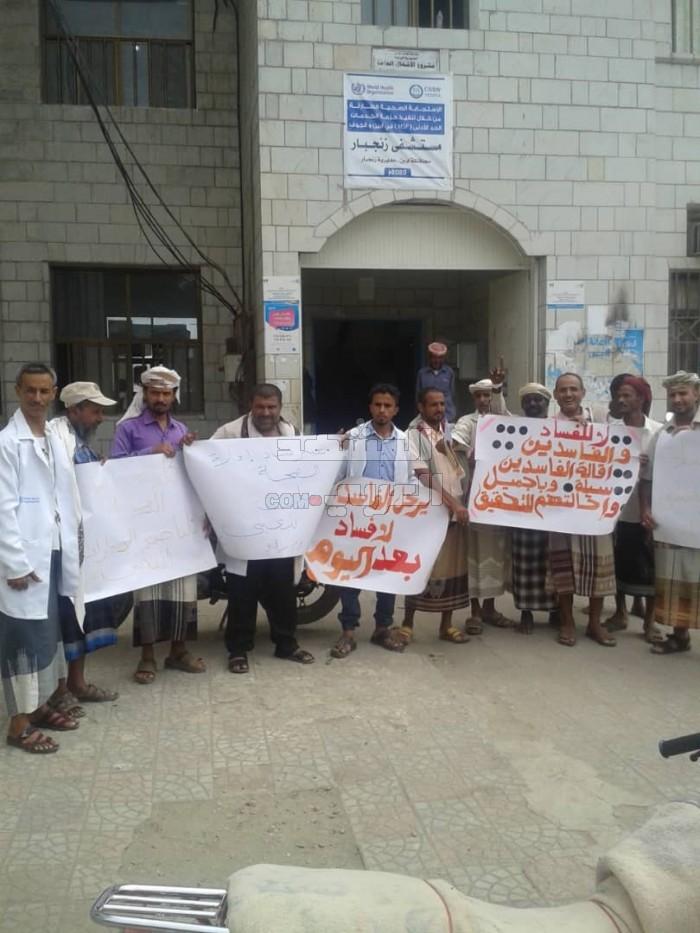 وقفة احتجاجية للمطالبة بإقالة مديري صحة ومستشفى زنجبار