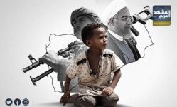 حقد نظام الملالي يحرق اليمن (انفوجراف)
