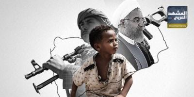 حقد نظام الملالي يحرق اليمن (إنفوجراف)