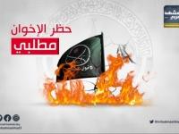 هاشتاج حظر الإخوان مطلبي.. صرخة ضد الإرهاب