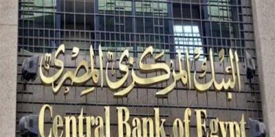 """""""البنك المركزي المصري"""" يثبت أسعار الفائدة للمرة الثانية على التوالي"""