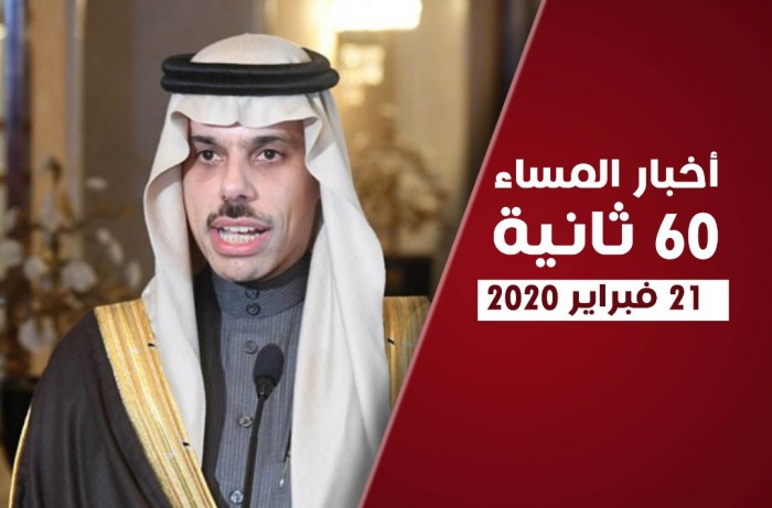 موقف سعودي من الاعتداءات الحوثية.. نشرة الجمعة (فيديو جراف)