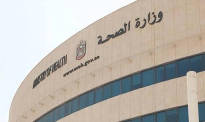 """""""الصحة الإماراتية"""" تعلن تسجيل إصابتين جديدتين بـ""""كورونا"""""""