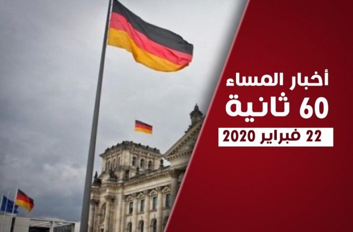 قلق ألماني من الحوثي ومعارك ثرة.. نشرة السبت (فيديوجراف)