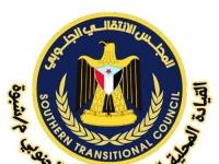 """""""انتقالي شبوة"""" يستنكر سياسة الإذلال الإخوانية في المحافظة"""