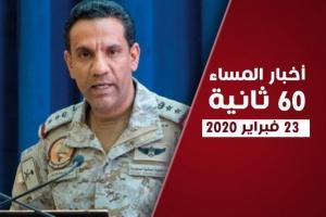 إقالة محافظ المهرة ونشاط عسكري بصنعاء.. أبرز أحداث الأحد (فيديوجراف)