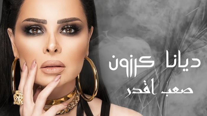 """ديانا كرزون تطرح """"صعب أقدر"""" باللهجة العراقية"""