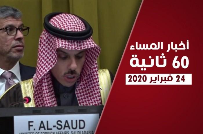 """جنازة الشهيد """"أبو راغب""""وإحباط تهريب متفجرات للعاصمة عدن..أبرز أحدث الإثنين (فيديوجراف)"""