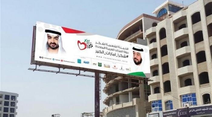 """""""إسكان زايد2"""".. خير الإمارات الذي يؤوي السقطريين من إرهاب الإخوان"""