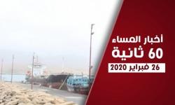 انفجار قنبلة بميناء نشطون وهروب خلية حوثية من سجن الإخوان بتعز..أبرز أحداث الأربعاء (فيديوجراف)