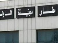مطار معيتيقة الليبي يوقف رحلاته بعد تعرضه للقصف