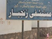576 حالة إصابة بالجذام في أبين