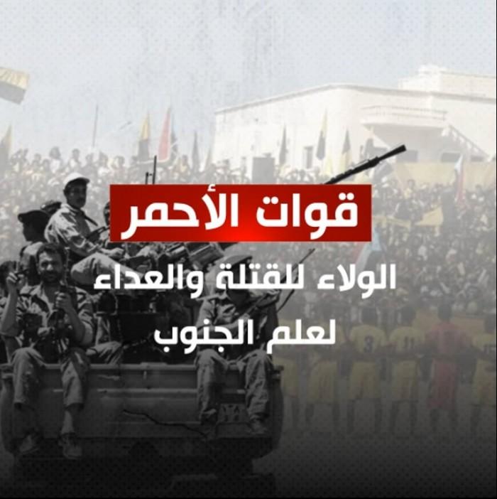 قوات الأحمر تتجاهل القتلة وتترصد علم الجنوب (فيديوجراف)