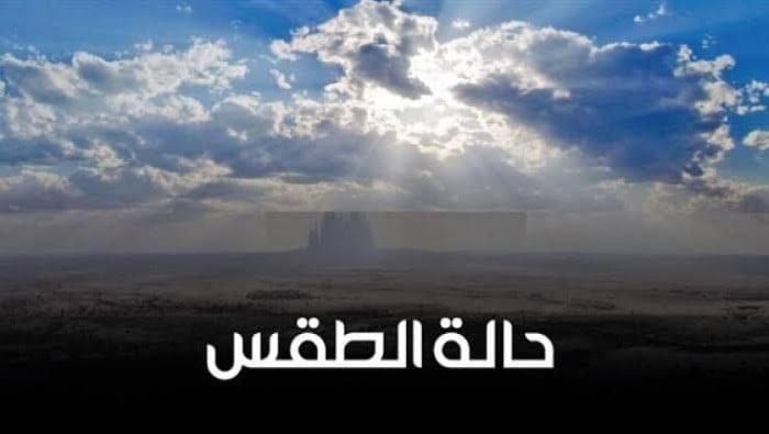 تعرف على حالة الطقس اليوم الإثنين في معظم بلدان الخليج