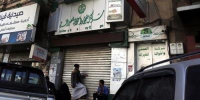 حملة حوثية جديدة ضد محلات الصرافة بصنعاء