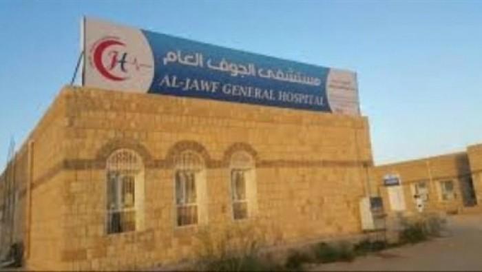 مليشيات الحوثي تغلق مستشفى الجوف العام