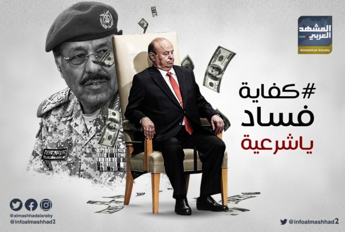 كفاية فساد يا شرعية.. صرخة ضد ممولي الإرهاب الإخواني