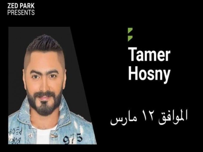 تعرف على الموعد الجديد لحفل تامر حسني بالشيخ زايد