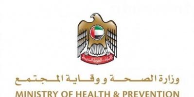 الصحة الإماراتية تكشف خطتها في مواجهة كورونا