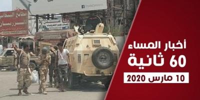 تدمير منظومة دفاع جوي للحوثيين.. نشرة الثلاثاء (فيديوجراف)
