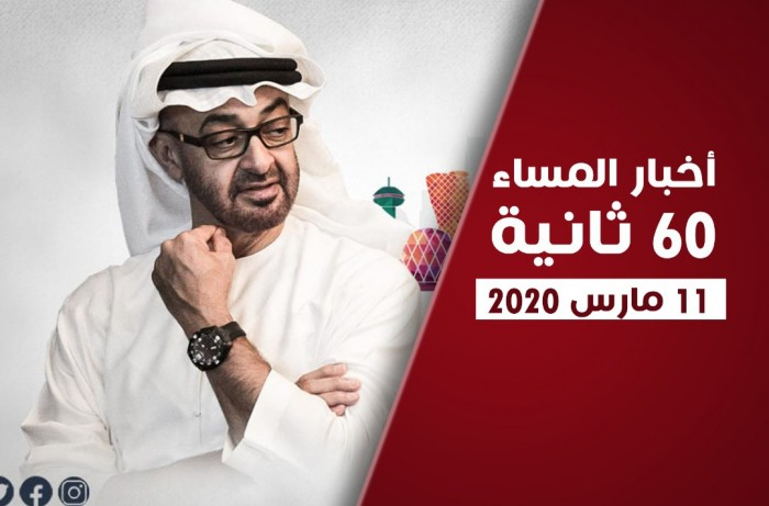 """""""أسد الإمارات"""" يتصدر تويتر.. نشرة الأربعاء (فيديوجراف)"""
