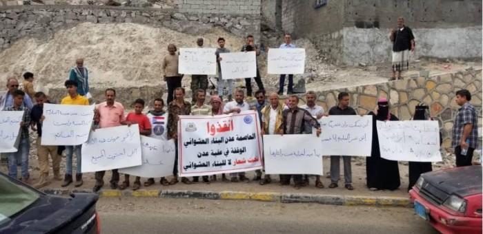 في وقفة احتجاجية بعدن.. المطالبة بإزالة الاعتداءات على الأراضي