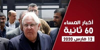 """دعم إماراتي لجهود السعودية في تطبيق """"اتفاق الرياض"""".. نشرة الخميس (فيديوجراف)"""
